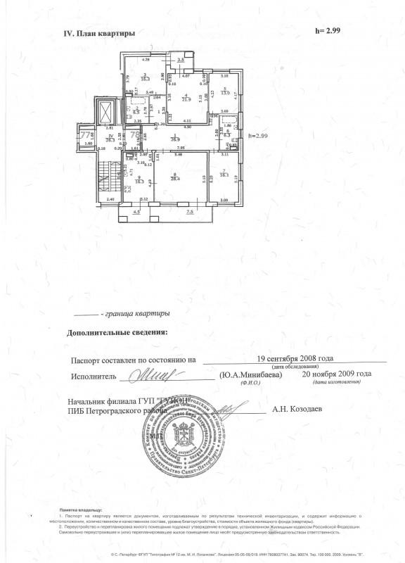 Пятикомнатная квартира на Крестовском острове,на Морском пр д28