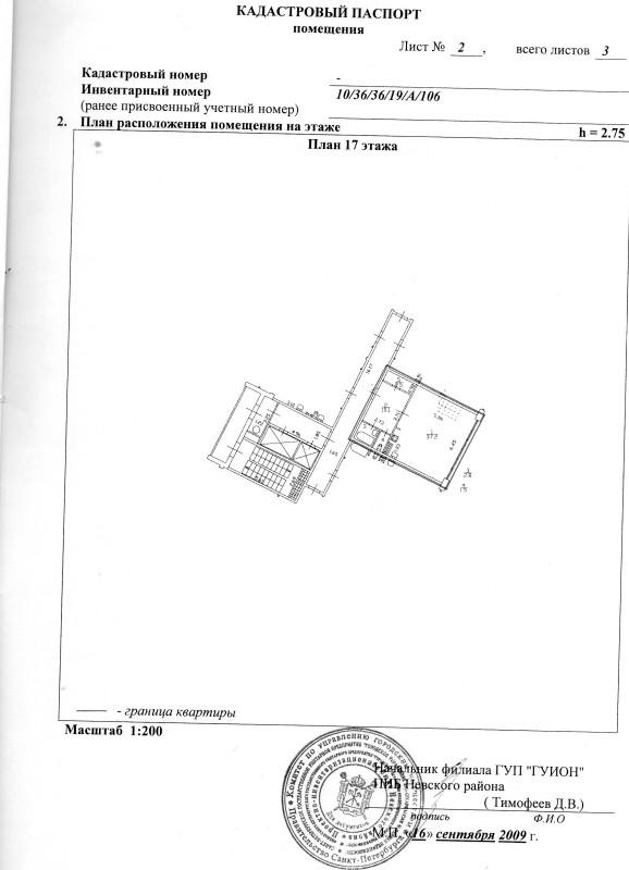 Продажа видовой, двухкомнатной квартиры на пр Большевиков д47