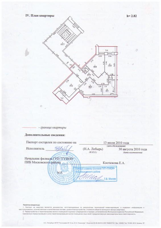 Трёхкомнатная квартира в Московском р-не , на Ленинском пр. д.147 к.2.